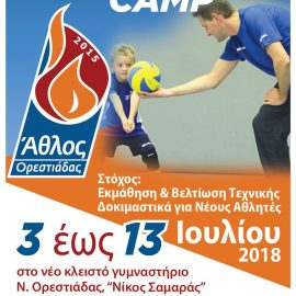 2ο Αthlos Volleyball Camp
