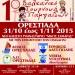 1ο Βαλκανικό τουρνουά βόλεϊ παμπαίδων στην Ορεστιάδα