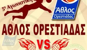 5η αγωνιστική, Βόλεϊ Β' Εθνικής Γυναικών: ΑΘΛΟΣ Ορεστιάδας – Α.Ο. Ορεστιάδας