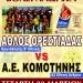 ΑΘΛΟΣ Ορεστιάδας - Α.Ε. Κομοτηνής, φιλικός αγώνας βόλεϊ ανδρών