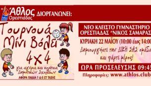 Tουρνουά μίνι βόλεϊ (4x4) για αγόρια και κορίτσια δημοτικών σχολείων
