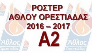 ΡΟΣΤΕΡ ΑΘΛΟΥ ΟΡΕΣΤΙΑΔΑΣ 2016 – 2017