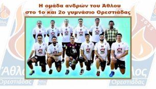 Η ομάδα ανδρών του Άθλου στο 1ο και 2ο γυμνάσιο Ορεστιάδας