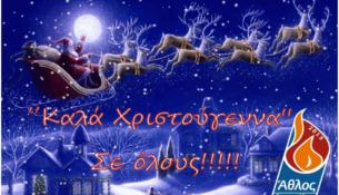 Καλά Χριστούγεννα και ευτυχισμένο το νέο έτος 2017 από τον αθλητικό σύλλογο Άθλος Ορεστιάδας.