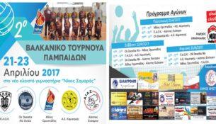 2ο Βαλκανικό Τουρνουά Βόλεϊ Παμπαίδων