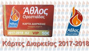 Κάρτες Διαρκείας Άθλου Ορεστιάδας 2017-2018