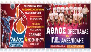 Άθλος Ορεστιάδας – Γ.Ε. Αλεξανδρούπολης