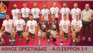 ΑΘΛΟΣ ΟΡΕΣΤΙΑΔΑΣ - Α.Ο.ΣΕΡΡΩΝ 3-1