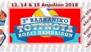 3ο Βαλκανικό τουρνουά βόλεϊ παμπαίδων στην Ορεστιάδα