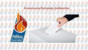 Ανακοίνωση Εκλογικής Διαδικασίας Αθλος Ορεστιαδας