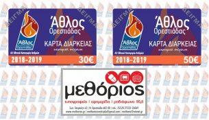 Κάρτες Διάρκειας Άθλου Ορεστιάδας 2018 – 2019