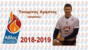 Ανανέωσε την συνεργασία του με τον Άθλο Ορεστιάδας ο Τσιαμήτας Χρήστος για την αγωνιστική περίοδο 2018 2019.