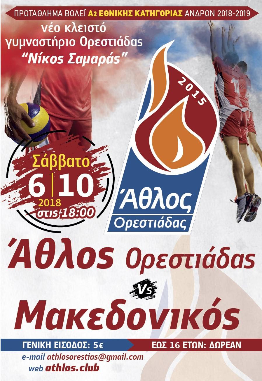 Σας προσκαλούμε στο Νέο Κλειστό Γυμναστήριο Νέας Ορεστιάδας «Νίκος Σαμαράς» στον αγώνα του Άθλου Ορεστιάδας με τον Μακεδονικό Θεσσαλονίκης. Σας περιμένουμε!