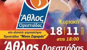 Άθλος Ορεστιάδας – Αμαζόνες Μαΐστου Πρωτάθλημα Βόλεϊ Β' Εθνικής Κατηγορίας γυναικών