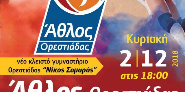 Άθλος Ορεστιάδας – Φοίνικας Αλεξανδρούπολης