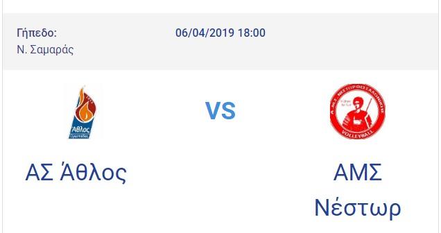 υποδέχεται για την επόμενη αγωνιστική τον Νέστορα Θεσ/νικης το ερχόμενο Σάββατο 6/4 στις 18:00 στην έδρα του στο νέο κλειστό γυμναστήριο Ορεστιάδας 'ΝΙΚΟΣ ΣΑΜΑΡΑΣ'
