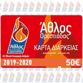 Κυκλοφόρησαν οι κάρτες διαρκείας του Άθλου Ορεστιάδας για την νέα αγωνιστική περίοδο στην A2 Εθνική κατηγορία 2019-2020.