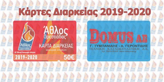 Κάρτες Διαρκείας 2019-2020 Άθλος Ορεστιάδας – Domus AE