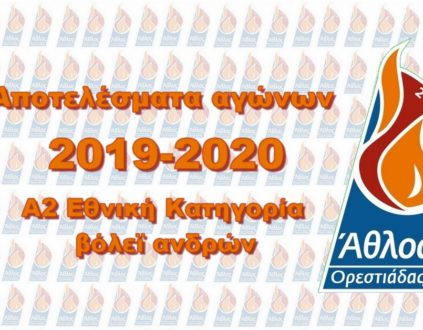 Αποτελέσματα αγώνων «Άθλος Ορεστιάδας» για την Α2 Εθνική κατηγορία βόλεϊ ανδρών περιόδου 2019-2020