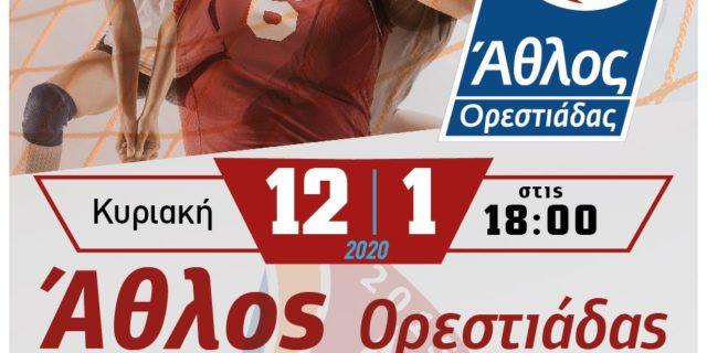 Άθλος Ορεστιάδας - Α.Ο.Ορεστιάδας Πρωτάθλημα Βόλεϊ Γυναικών Β' Εθνικής Κατηγορίας 2019-2020