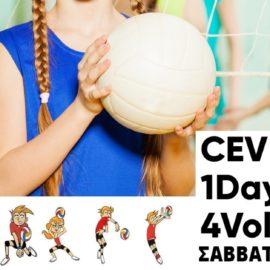 Άθλος Ορεστιάδας: «One More Day 4 Volleyball» ΤΥΟΥΡΝΟΥΑ ΜΙΝΙ ΒΟΛΕΪ