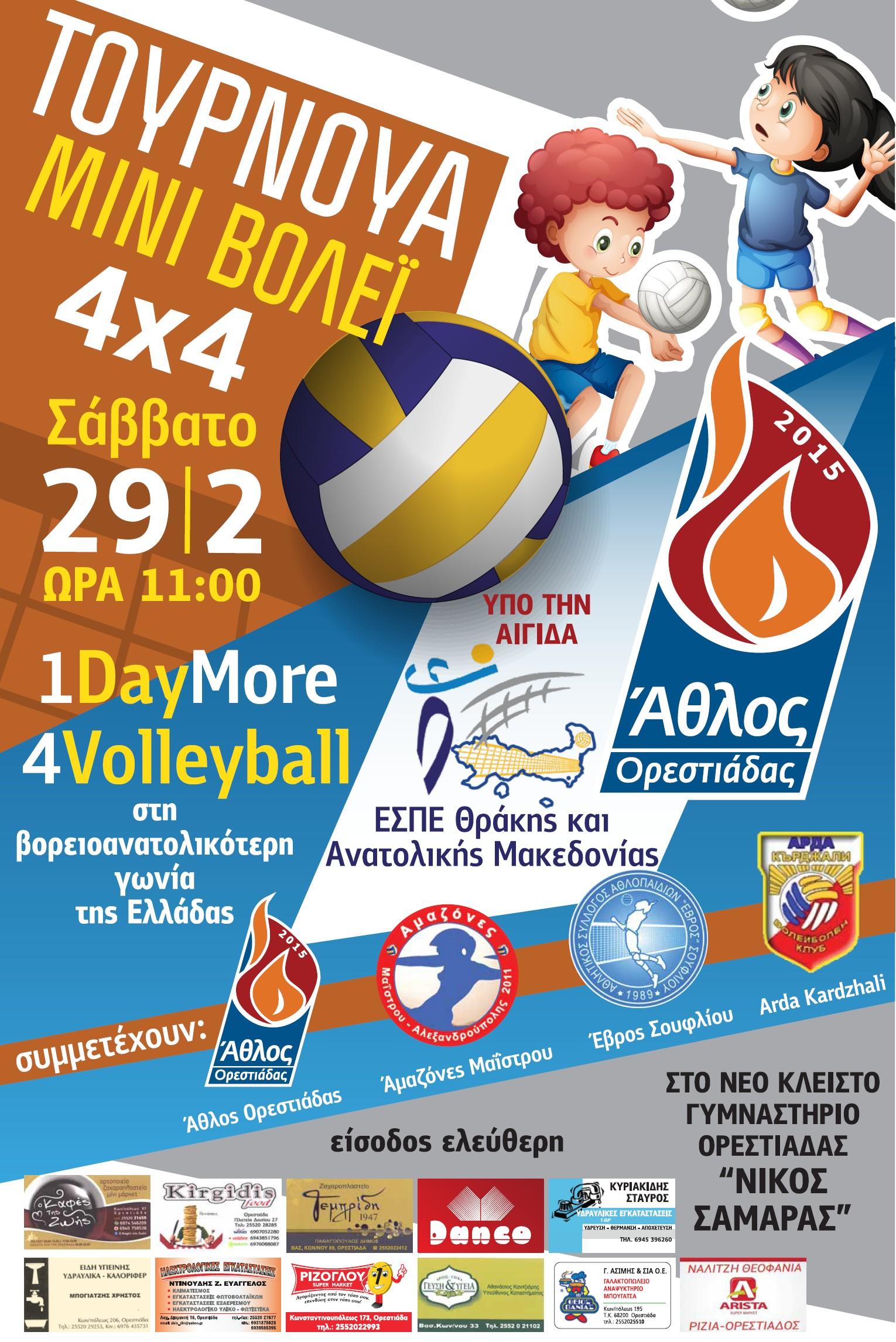 Άθλος Ορεστιάδας: «One More Day 4 Volleyball» ΤΟΥΡΝΟΥΑ ΜΙΝΙ ΒΟΛΕΪ