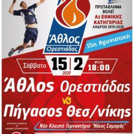 Άθλος Ορεστιάδας – Πήγασος Θεσσαλονίκης