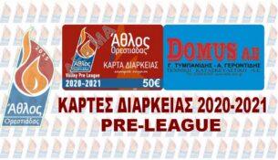ΚΑΡΤΕΣ ΔΙΑΡΚΕΙΑΣ ΑΘΛΟΥ ΟΡΕΣΤΙΑΔΑΣ 2020-2021 PRELEAGUE
