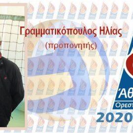 Ο Ηλίας Γραμματικόπουλος στο προπονητικό team του Άθλου Ορεστιάδας