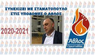 Σταματόπουλος Μπάμπης Αθλος Ορεστιαδας 2020-2021