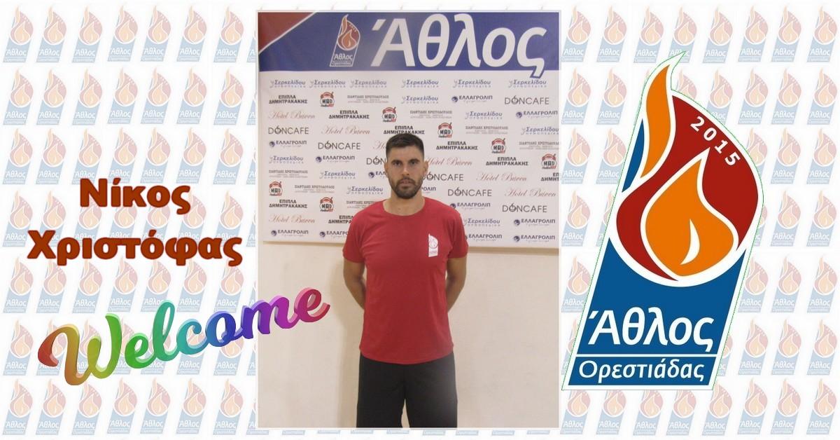 Νίκος Χριστόφας: Μεταγραφή Volleyleague ο Άθλος Ορεστιάδας